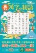 旅する54字の物語 超短編小説で読む47都道府県