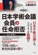 日本学術会議会員の任命拒否 何が問題か