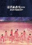 滝沢歌舞伎 ZERO 2020 The Movie(Blu-ray)