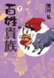 百姓貴族 7 手ぬぐい付き特装版 ウィングス・コミックス・デラックス