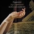 24のカプリース アリーナ・イブラギモヴァ(2CD)