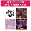ピンク・フロイド 3/26発売 Alive The Live シリーズ 【ポストカード特典付き3タイトル同時購入セット】(6CD)