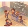 「はしりがき」EP 【初回限定クレヨンしんちゃん盤】(限定スリーブ仕様)