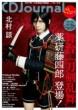 CD Journal (ジャーナル)2021年 春号