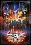仮面ライダーセイバー スピンオフ 剣士列伝 [DVD]