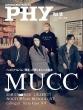 PHY Vol.18 音楽と人 2021年 5月号増刊