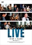 愛を歌おう LIVE (DVD+2CD)