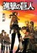 バイリンガル版 進撃の巨人 4 Attack On Titan 4 Kodansha Bilingual Comics