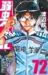弱虫ペダル 72 少年チャンピオン・コミックス