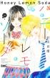 ハニーレモンソーダ 16 りぼんマスコットコミックス