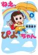 ねえ、ぴよちゃん 6 竹書房書籍扱いコミックス