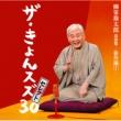 柳家喬太郎落語集「ザ・きょんスズ30」セレクト〜新作編�T〜