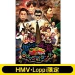 【HMV・Loppi限定】ゴッドタン第16弾 腐り芸人セラピーSP(仮)