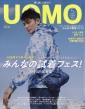UOMO (ウオモ)2021年 5月号 【表紙:玉木宏】