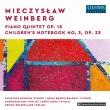 ピアノ五重奏曲、子供の手帳 第3集 エリザヴェータ・ブルーミナ、ノア・ベンディックス=バルグリー、ヤオ・シャンシャン、他