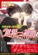 世界一初恋 -小野寺律の場合-16 あすかコミックスCL-DX