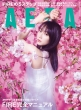 AERA (アエラ)2021年 4月 5日号 【表紙:吉岡里帆】