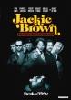 ジャッキー・ブラウン【DVD】