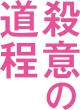 Wowow Original Drama Satsui No Doutei Dvd-Box