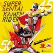 CDツイン スーパー戦隊 VS 仮面ライダー