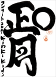 KinKi Kids O正月コンサート2021【初回盤】