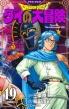 ドラゴンクエスト ダイの大冒険 新装彩録版 19 愛蔵版コミックス