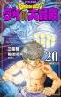 ドラゴンクエスト ダイの大冒険 新装彩録版 20 愛蔵版コミックス