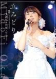 丘みどり配信LIVE2020-生誕祭・秋麗・雪華-