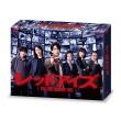 レッドアイズ 監視捜査班 DVD-BOX