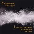 時の風の中で〜ラトビアのクリスマス音楽 ニューヨーク・ラトビアン・コンサート合唱団、ラトビア国立歌劇場室内管弦楽団