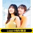 《Loppi・HMV限定 生写真3枚セット付》君しか勝たん【初回仕様限定盤 TYPE-C】(+Blu-ray)