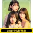 《Loppi・HMV限定 生写真3枚セット付》君しか勝たん【初回仕様限定盤 TYPE-D】(+Blu-ray)