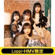 《Loppi・HMV限定 生写真2枚セット付》君しか勝たん【通常盤】