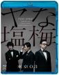 第22回東京03単独公演 ヤな塩梅[Blu-ray]