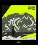 amazarashi Online Live 末法独唱 雨天決行 (Blu-ray)