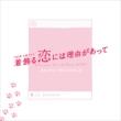 TBS系 火曜ドラマ「着飾る恋には理由があって」オリジナル・サウンドトラック