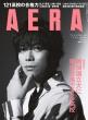 AERA (アエラ)2021年 4月 19日号 【表紙:加藤シゲアキ】