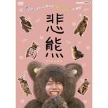 悲熊 DVD