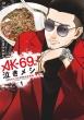 AK-69の泣きメシ 1 ゲッサン少年サンデーコミックス