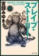 ブレイブ・ストーリー 中 角川文庫