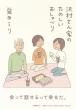 沢村さん家のたのしいおしゃべり