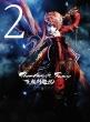 Thunderbolt Fantasy 東離劍遊紀3 2【完全生産限定版】