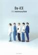 Da-iCE 10th Anniversary Book(DVD付)