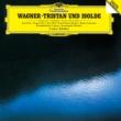 『トリスタンとイゾルデ』抜粋 カルロス・クライバー&シュターツカペレ・ドレスデン、マーガレット・プライス、ルネ・コロ、他(1980〜1982 ステレオ)