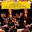 交響曲第9番『新世界より』、第8番 ヘルベルト・フォン・カラヤン&ウィーン・フィル(1985)