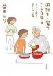沢村さん家のこんな毎日 久しぶりの旅行と日々ごはん篇 文春文庫