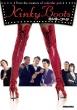 キンキーブーツ【DVD】