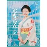 連続テレビ小説 おちょやん 完全版 DVD-BOX2 全4枚