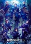 「錆色のアーマ」外伝 -碧空の梟-(あおのふくろう)DVD