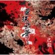 曼珠沙華<初回限定盤/Atype>(+DVD)